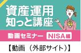 資産運用知っと講座 動画セミナー「NISA編」