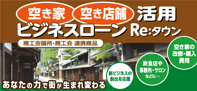 【空き家】【空き店舗】活用ビジネスローン Re:タウン
