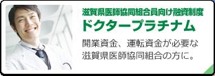滋賀県医師協同組合員向け融資制度「ドクタープラチナム」