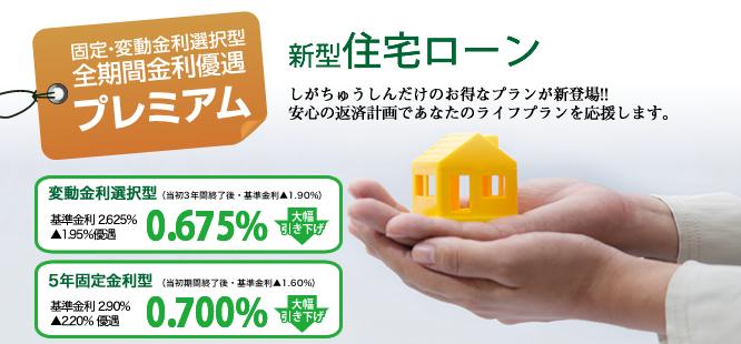 新型住宅ローン