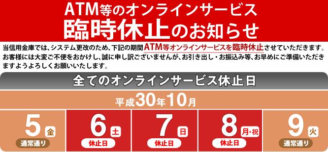 ATM等オンラインサービス臨時休止のお知らせ