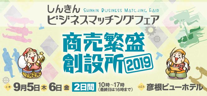 『しんきんビジネスマッチングフェア 商売繁盛創設所2019』