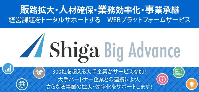 経営支援プラットフォーム「Shiga Big Advance」