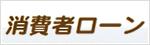 """しんきんの""""三つ星""""消費者ローン"""