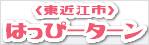 移住定住応援住宅ローン はっぴーターン(東近江市)