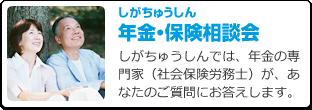 しがちゅうしん年金・保険相談会