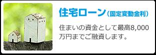 住宅ローン(固定変動金利)