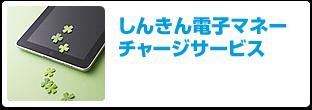 しんきん電子マネーチャージサービス