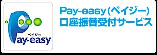 Pay-easy(ペイジー)口座振替受付サービス