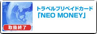 トラベルプリペイドカード「NEO MONEY」(ネオ・マネー)