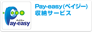 Pay-easy(ペイジー)収納サービス