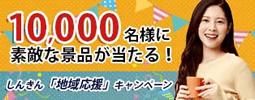 しんきん「地域応援」キャンペーン