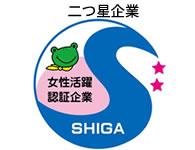 滋賀県女性活躍推進企業認証制度