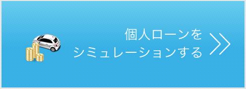 btn_car_simu