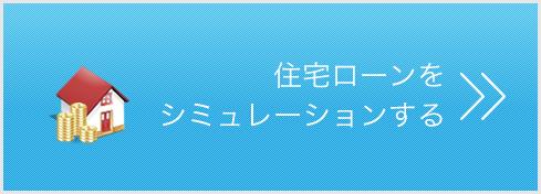 btn_jutaku_simu