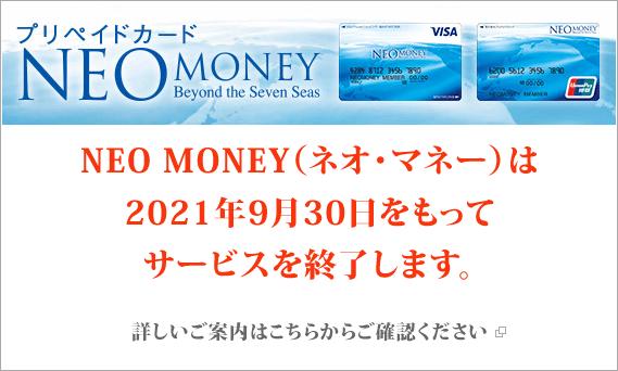 NEO MONEY(ネオ・マネー)は2021年9月30日をもってサービスを終了します。<詳しいご案内はこちらからご確認ください>